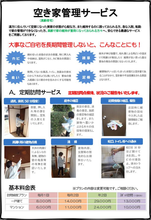 akiya-img01