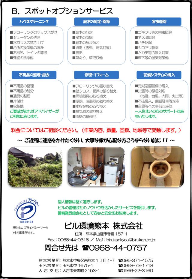 akiya-img02